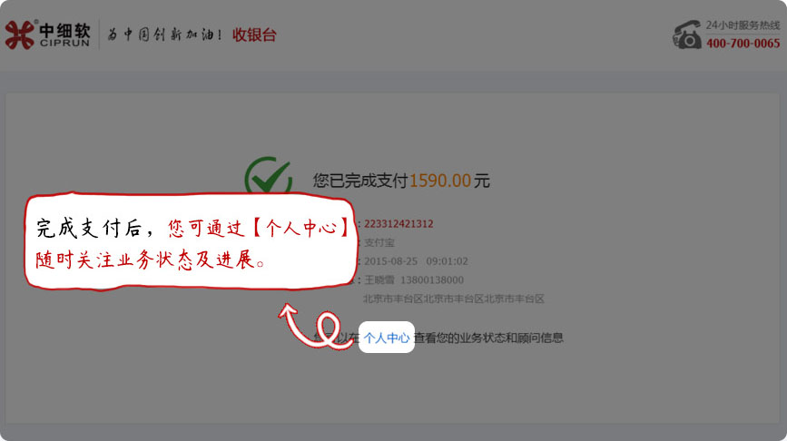 04会员支付流程3.jpg